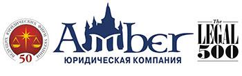 Юридическая компания «АМБЕР». Logo